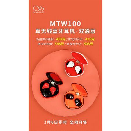 MTW100 真无线蓝牙耳机双通版,全网开售。